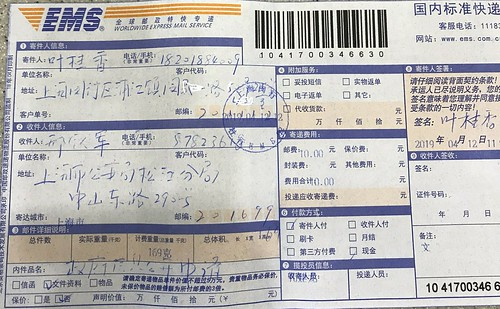 Y9-10-20190412-松江公安政府信息公开申请 -www