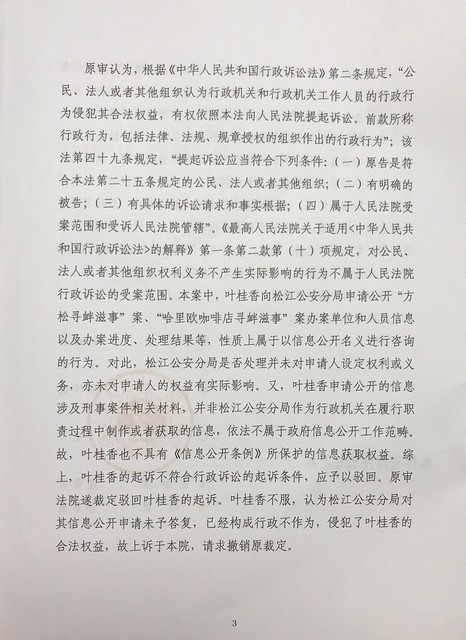 20191117-上海一中院政行政裁定书-3
