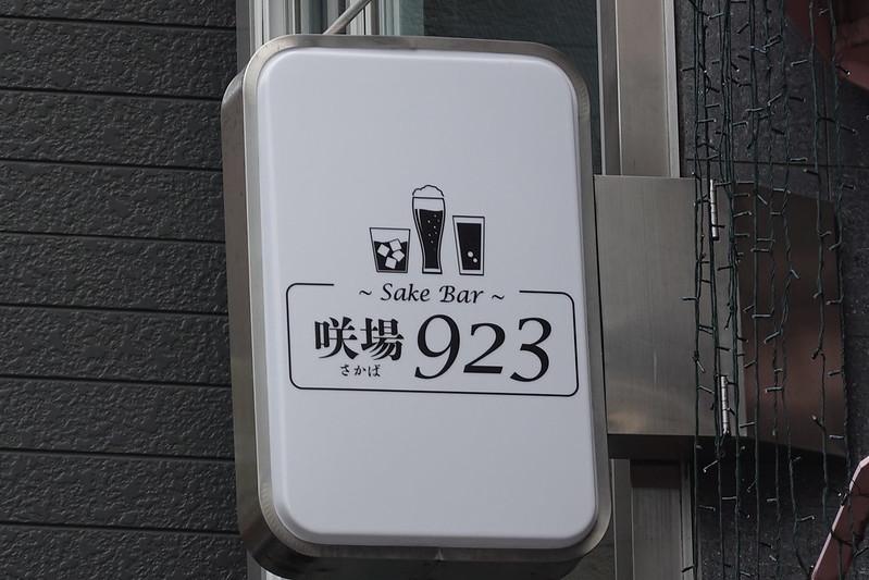 咲場923(練馬)