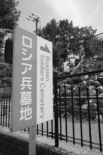 02-08-2020 Matsuyama vol02 (20)