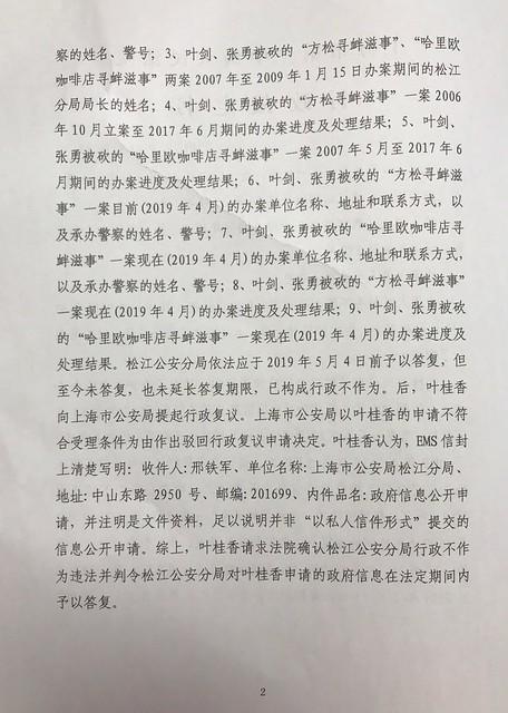 20191117-上海一中院政行政裁定书-2