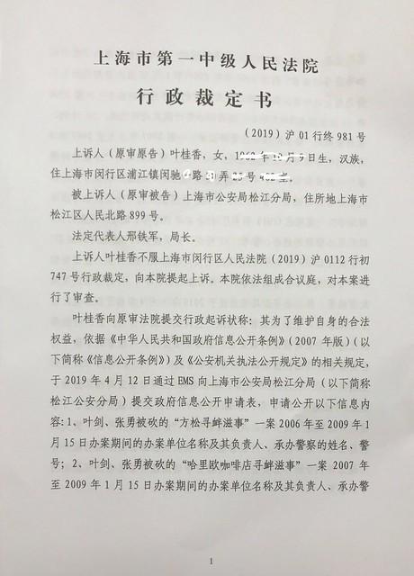 20191117-上海一中院政行政裁定书-1 -www