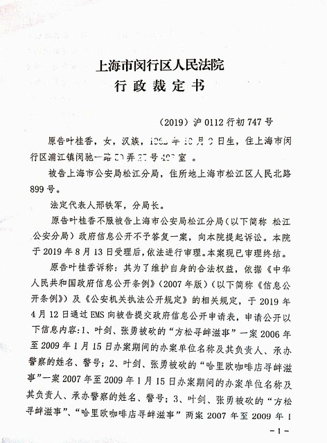 Y13-闵行法院行政裁定书-1 - www