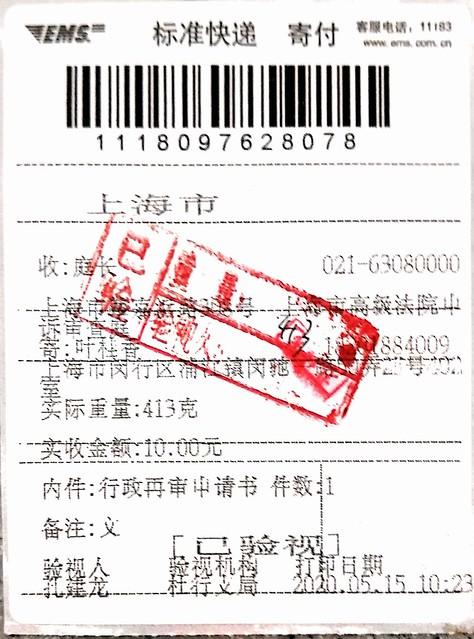 20200515-上海高院-再审申请