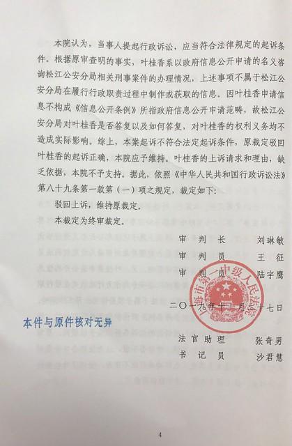 20191117-上海一中院政行政裁定书-4