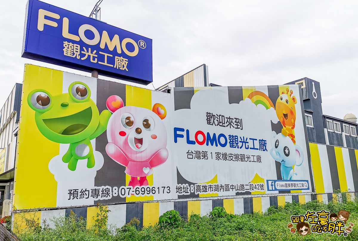 Flomo富樂夢觀光工廠 高雄旅遊-144