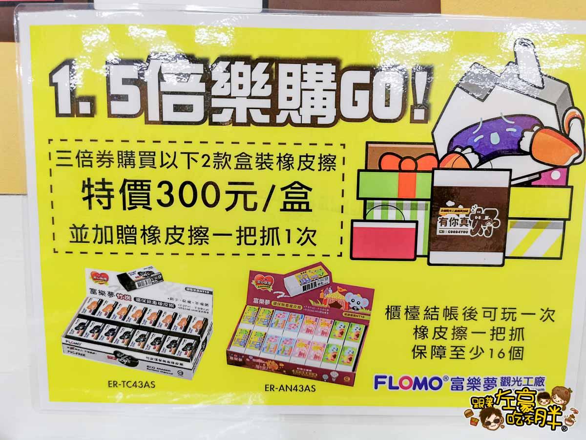 Flomo富樂夢觀光工廠 高雄旅遊-133