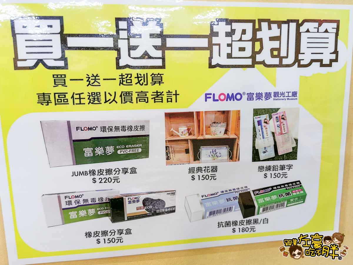 Flomo富樂夢觀光工廠 高雄旅遊-132