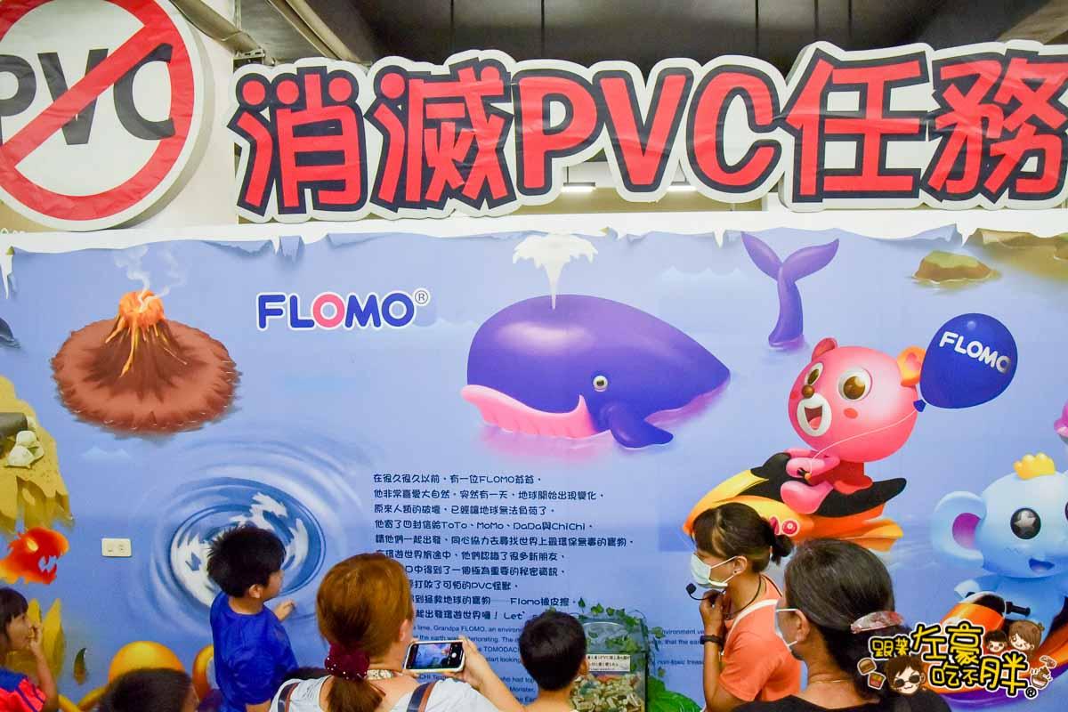 Flomo富樂夢觀光工廠 高雄旅遊-49