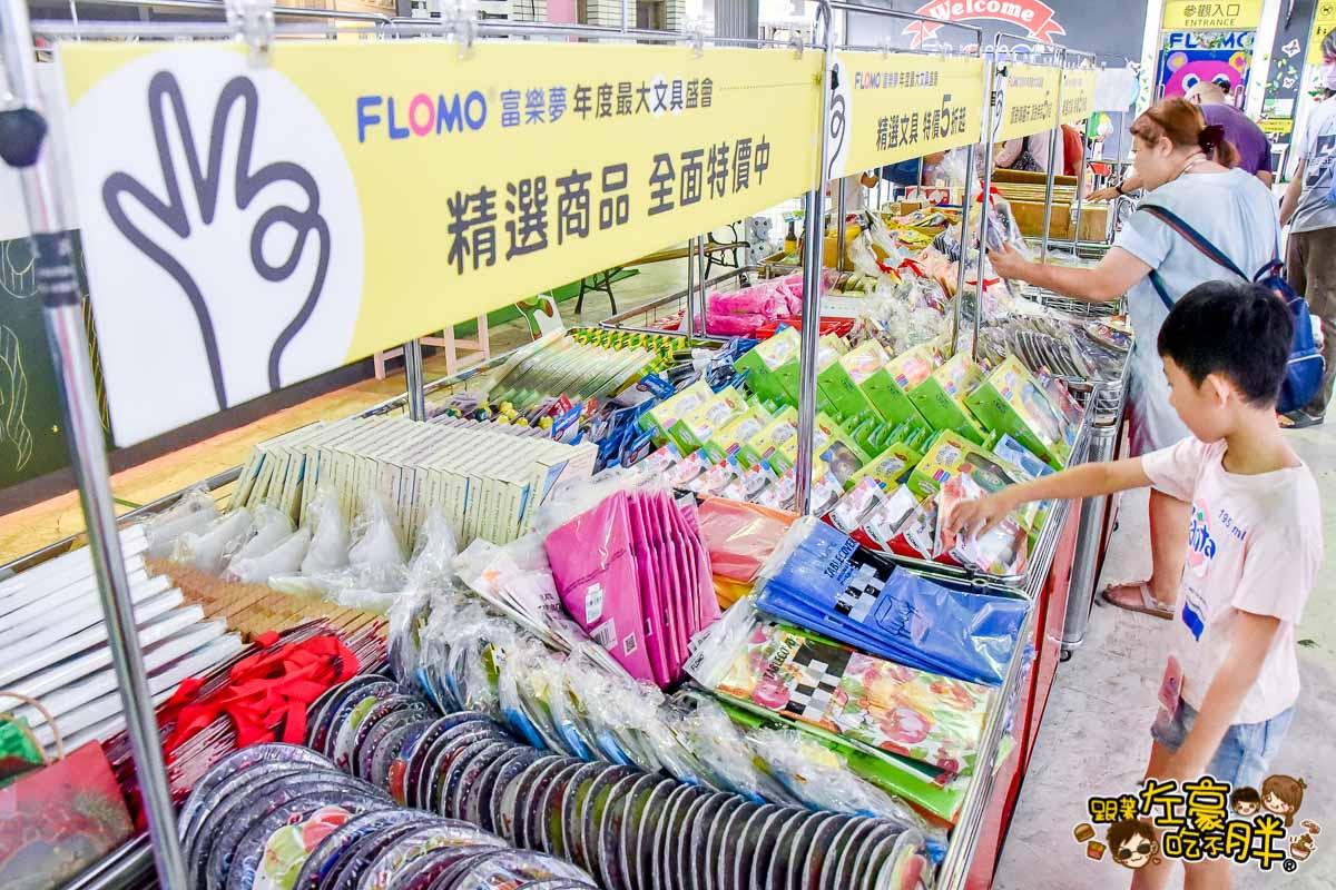 Flomo富樂夢觀光工廠 高雄旅遊-14
