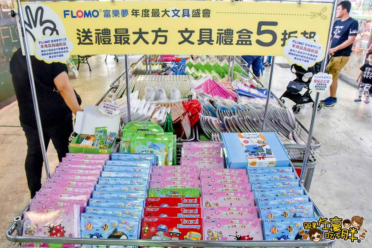 Flomo富樂夢觀光工廠 高雄旅遊-13