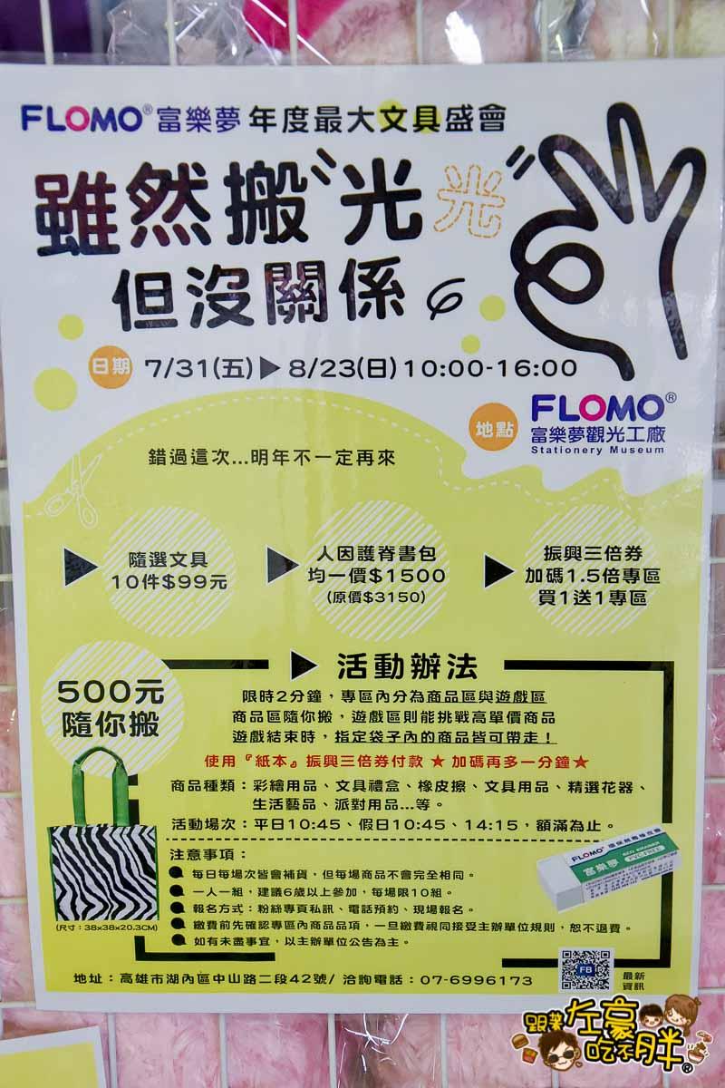 Flomo富樂夢觀光工廠 高雄旅遊-6