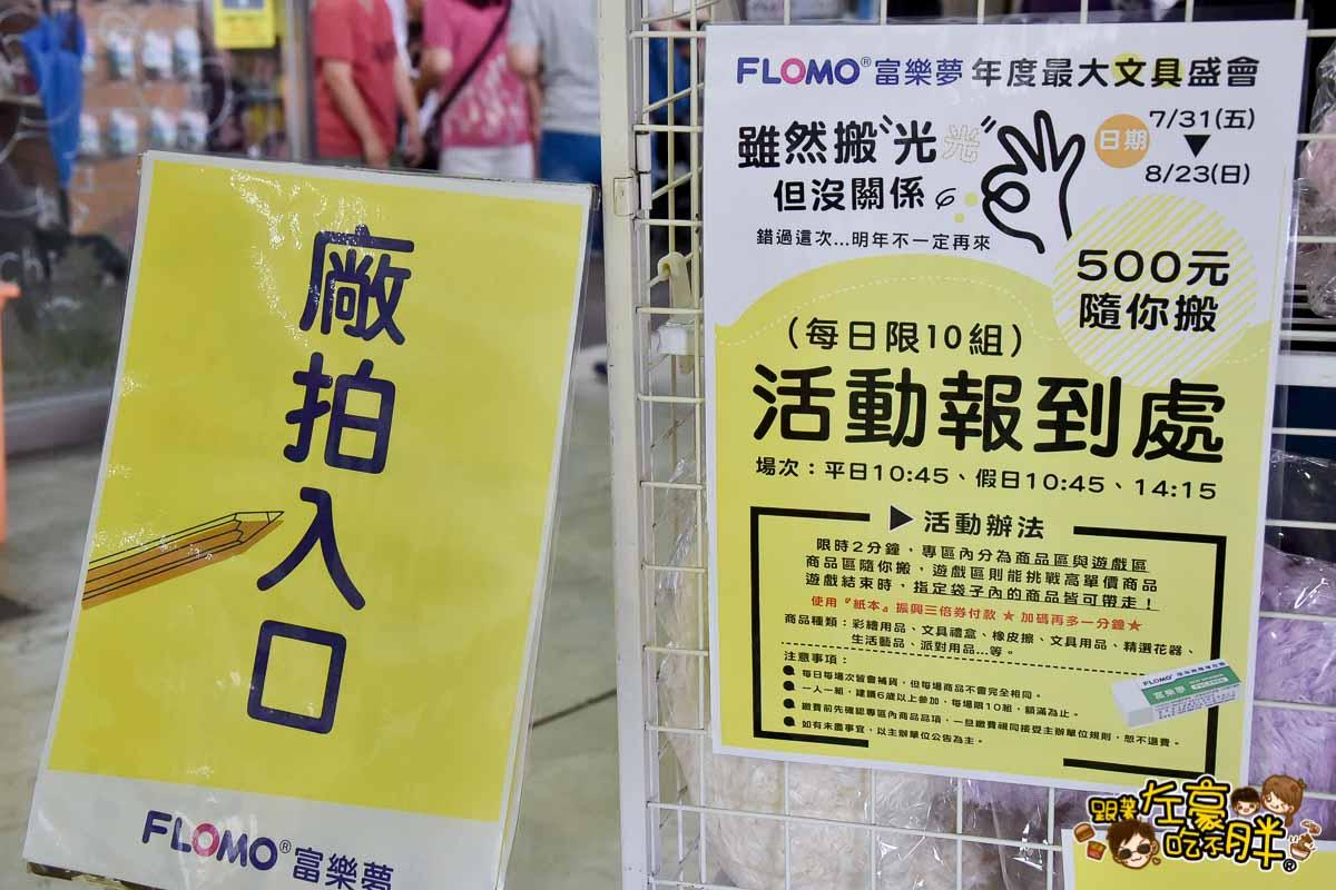 Flomo富樂夢觀光工廠 高雄旅遊-5