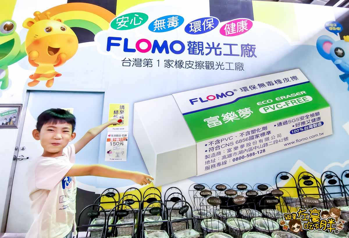 Flomo富樂夢觀光工廠 高雄旅遊-126