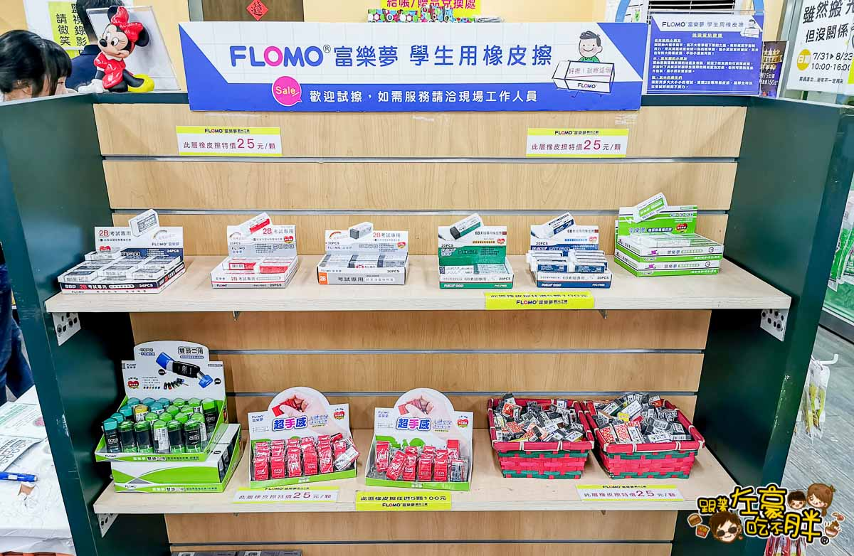 Flomo富樂夢觀光工廠 高雄旅遊-125