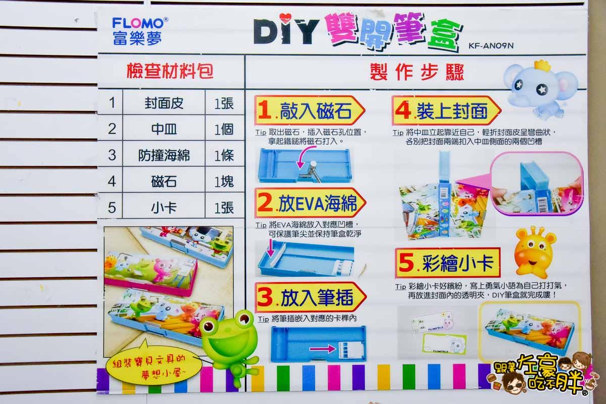 Flomo富樂夢觀光工廠 高雄旅遊-119