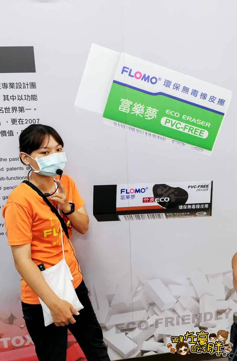 Flomo富樂夢觀光工廠 高雄旅遊-55