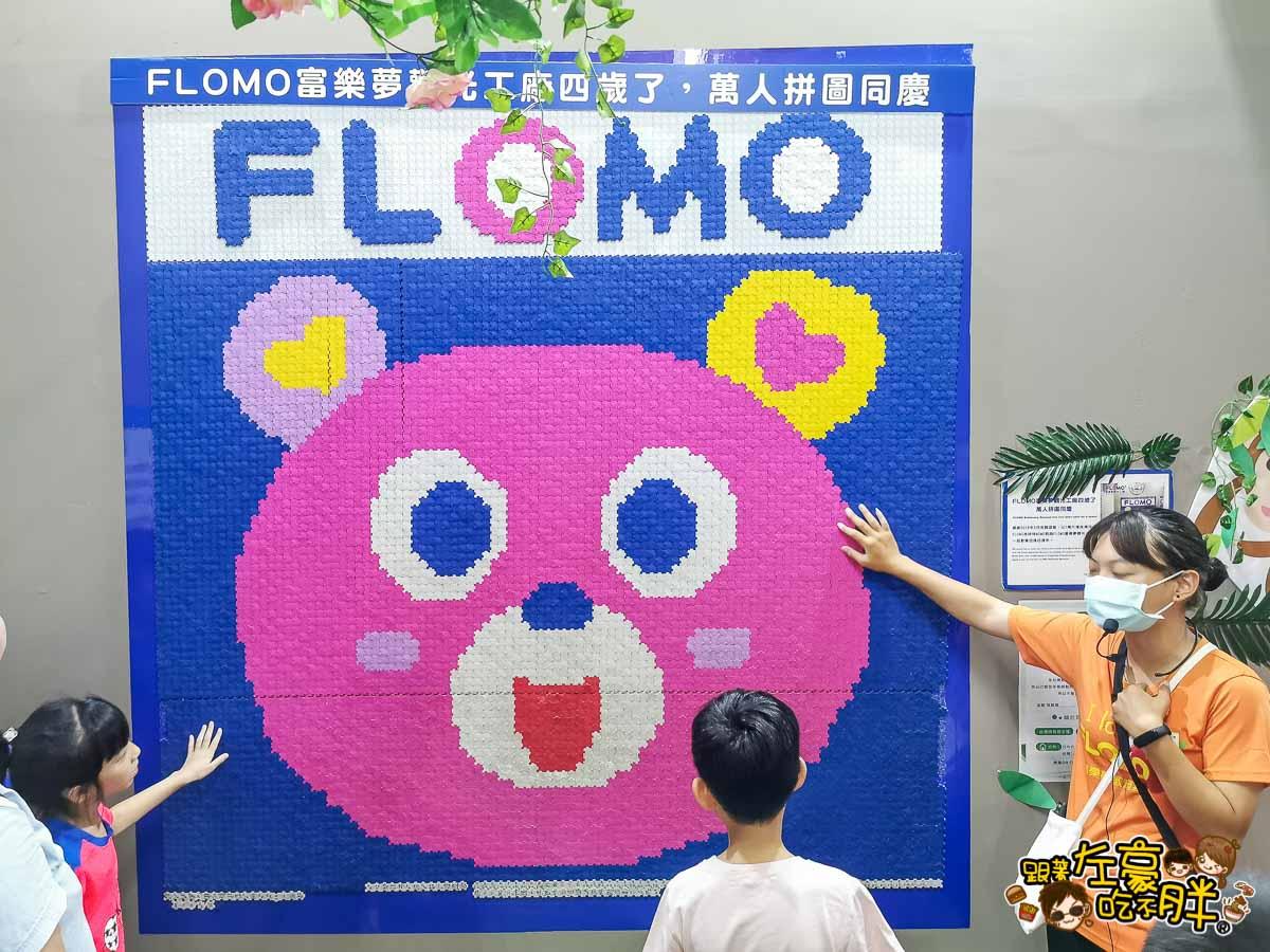 Flomo富樂夢觀光工廠 高雄旅遊-48
