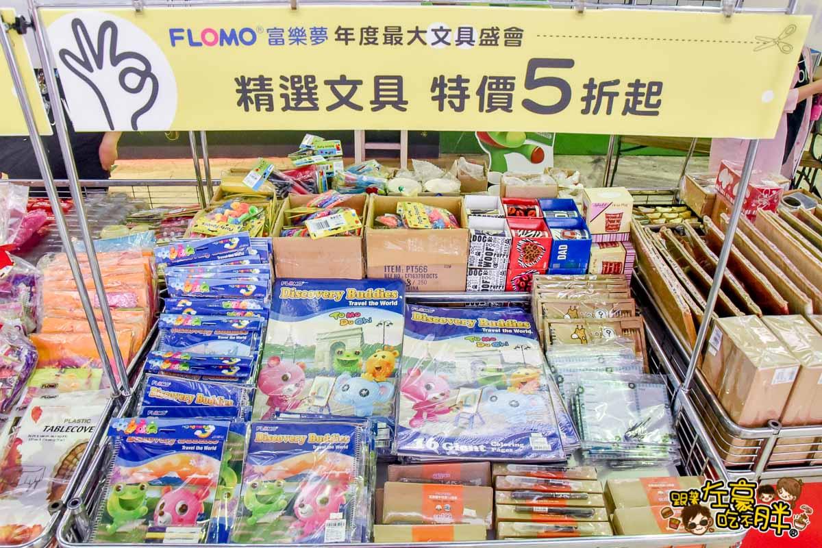 Flomo富樂夢觀光工廠 高雄旅遊-18