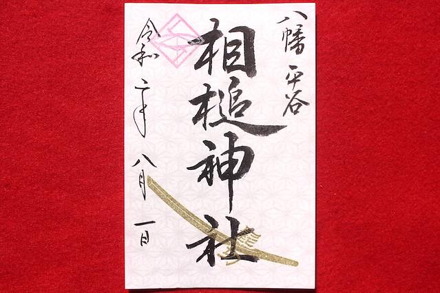 aizuchijinja-gosyuin03