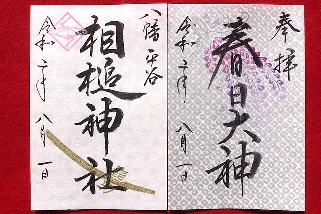 相槌神社の御朱印