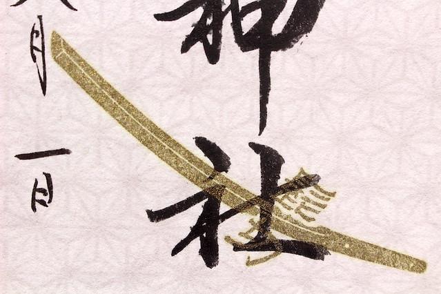 aizuchijinja-gosyuin04