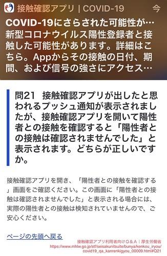 接触感染アプリ