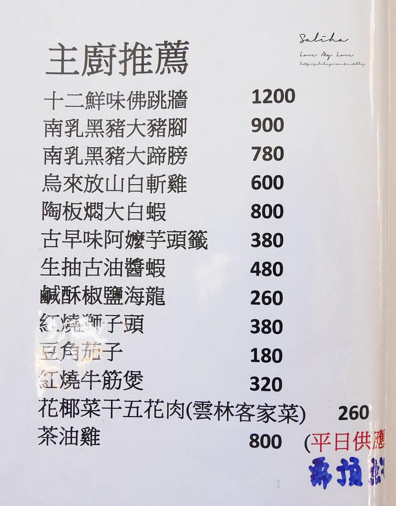 新北新店烏來京旺料理菜單價位訂位menu價格低消停車場 (2)