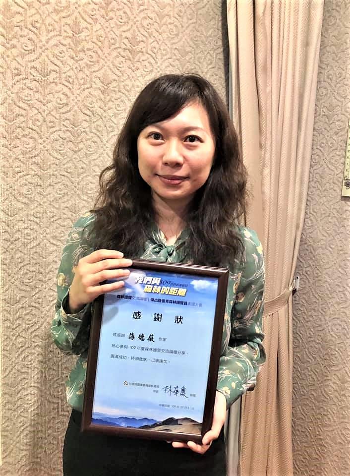 台灣首部以護管員為主題的小說《山神》,作者海德薇。攝影:蕭紫菡