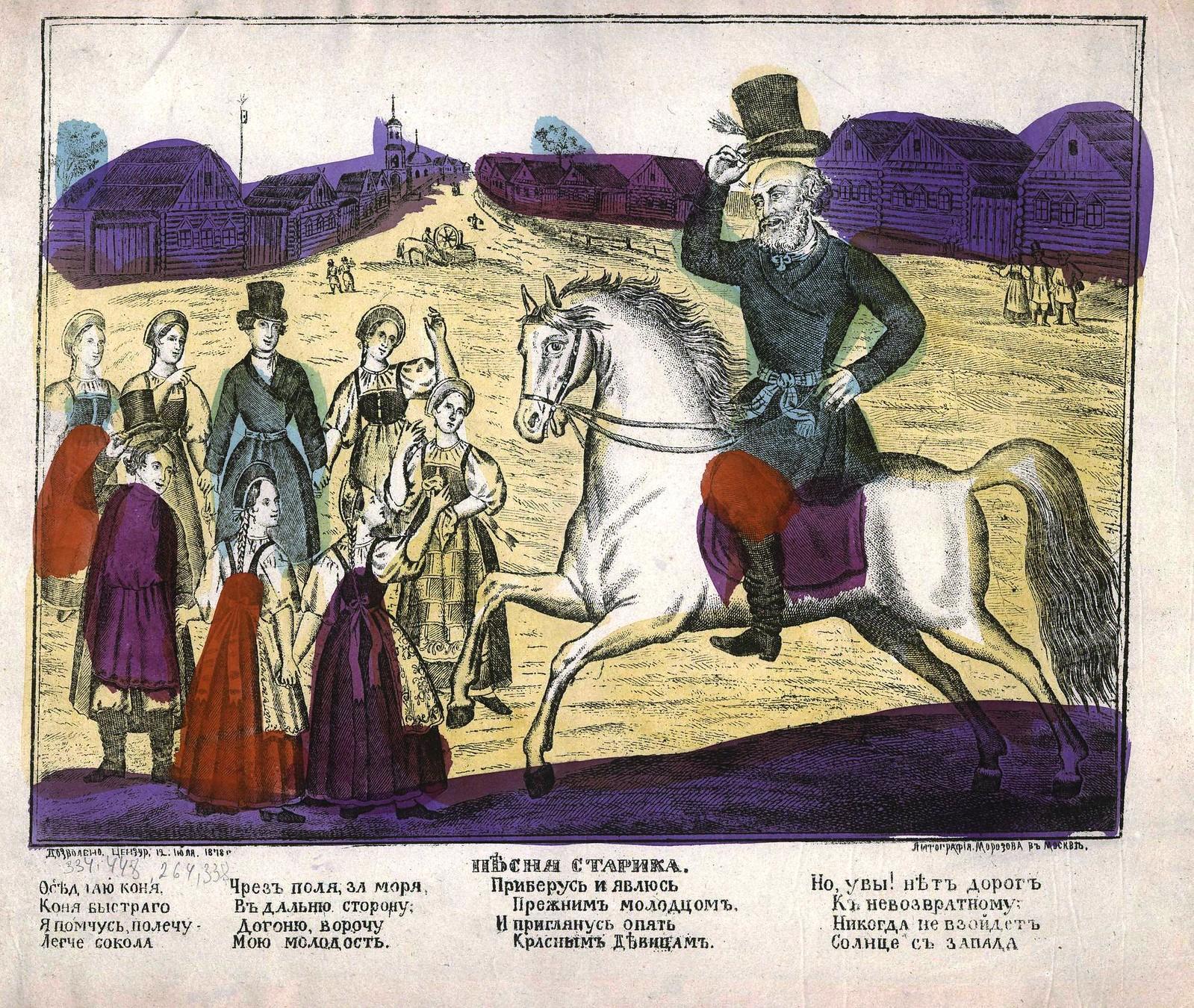 1878. Песня старика. Оседлаю коня, коня быстрого. Я помчусь, полечу легче сокола...