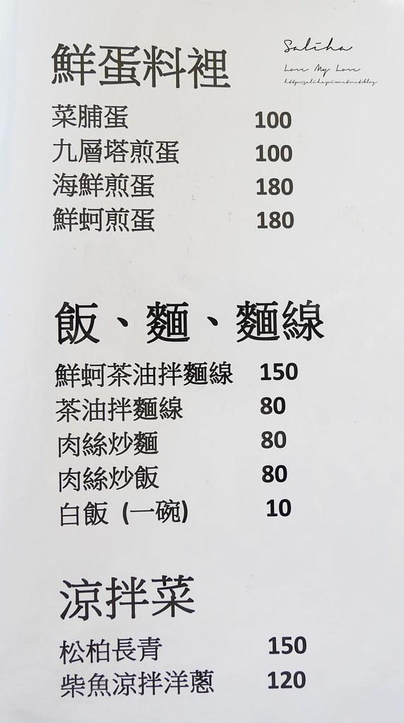 新北新店烏來京旺料理菜單價位訂位menu價格低消停車場 (5)