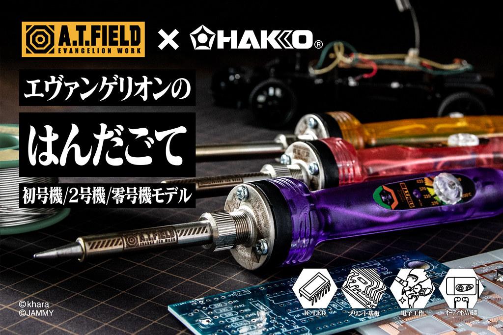A.T.FIELD x HAKKO《新世紀福音戰士》初號機 / 二號機 / 零號機 錶盤式溫控電烙鐵 焊接工具(ダイヤル式温度調節はんだごて 初号機/2号機/零号機モデル)
