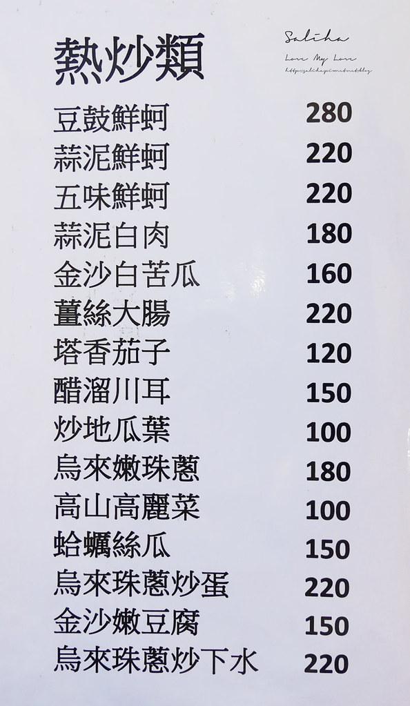 新北新店烏來京旺料理菜單價位訂位menu價格低消停車場 (4)