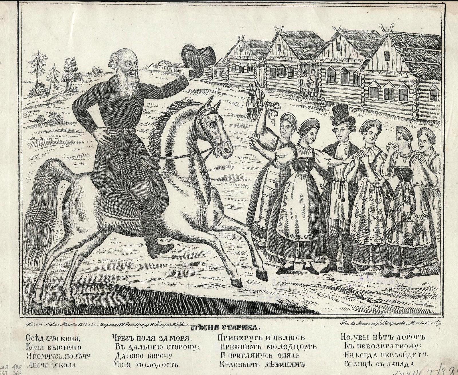 1857. Песня старика. Оседлаю коня, коня быстрого. Я помчусь, полечу легче сокола...