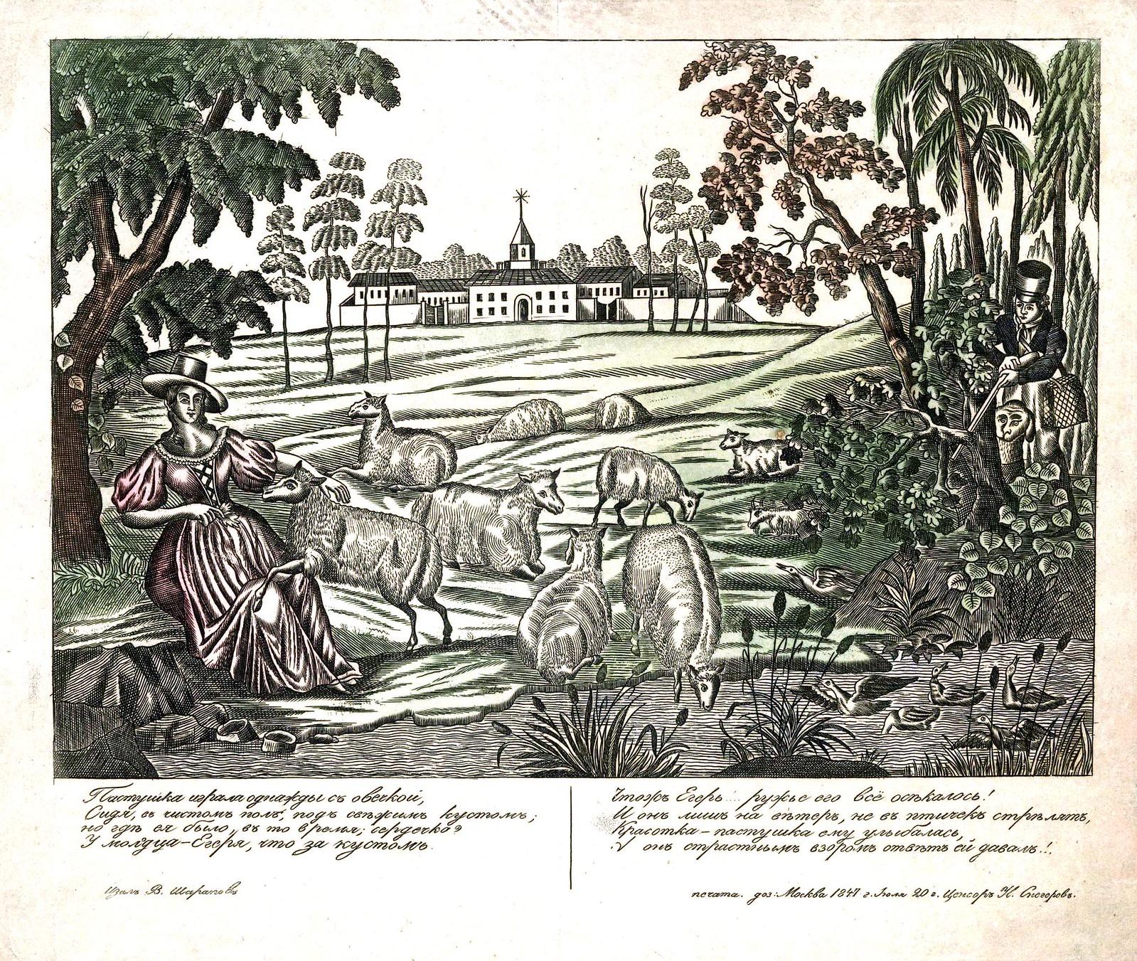 1847. Пастушка играла однажды с овечкой. Пастушка играла однажды с овечкой, сидя в чистом поле под свежим кустом...