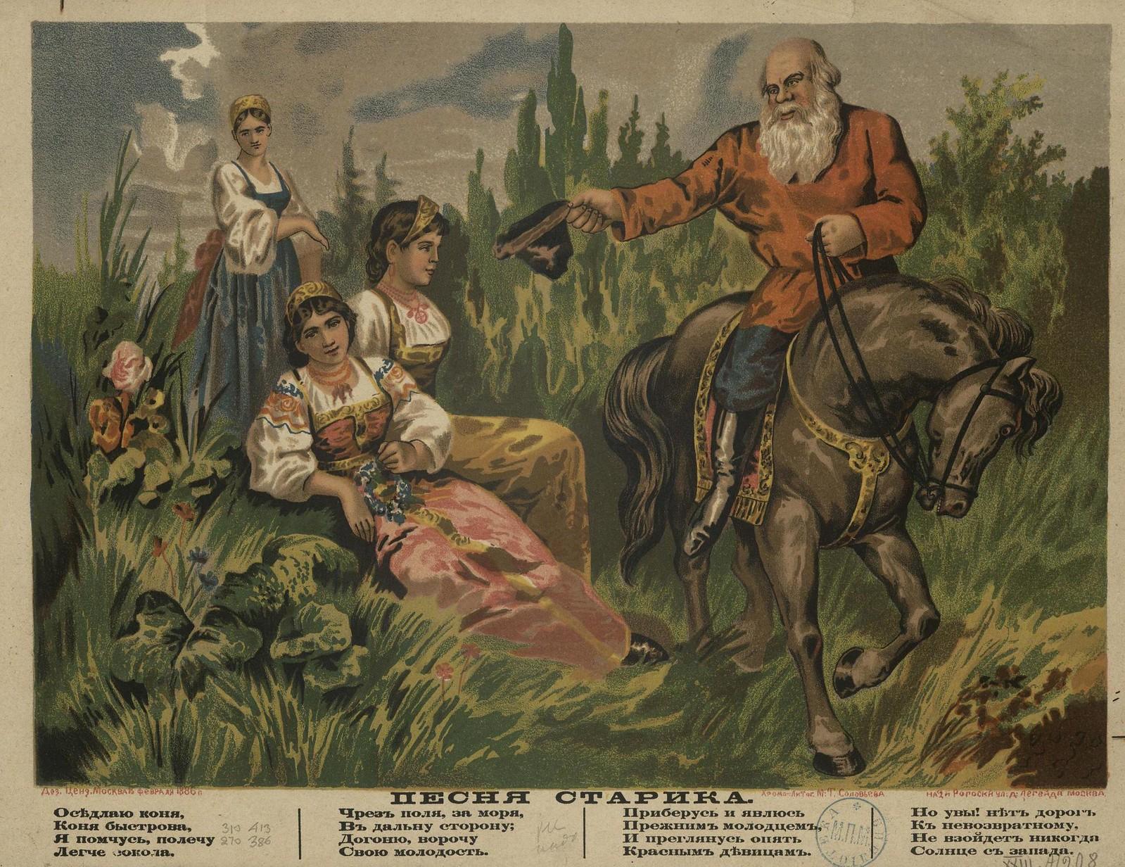 1886. Песня старика. Оседлаю коня, коня быстрого. Я помчусь, полечу легче сокола...