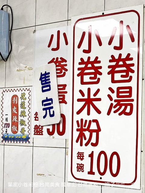 葉家小卷米粉 台南美食 國華街 台南景點