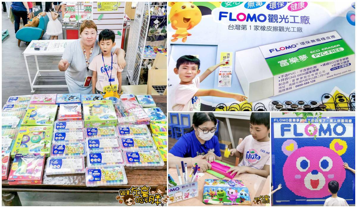 Flomo富樂夢觀光工廠 首頁圖