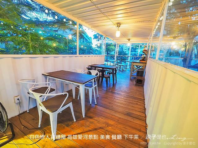 白色戀人貨櫃屋 高雄愛河景點 美食 餐廳 下午茶
