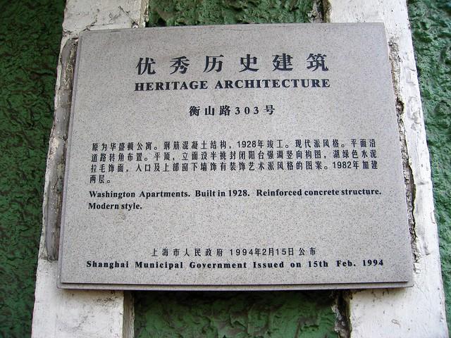 Heritage Architecture Plaque - Washington Apartments - 303 Hengshan Road,  Shanghai, China