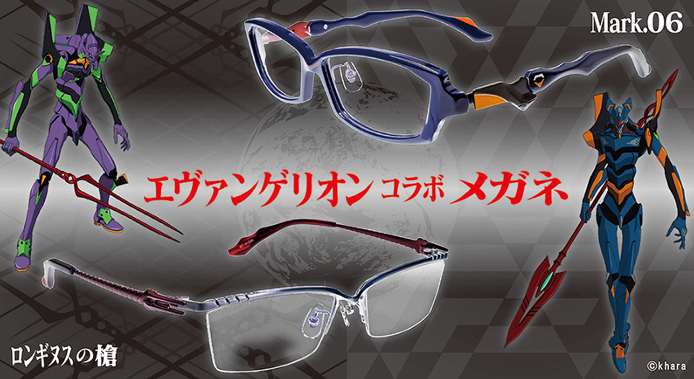 我們一定會再見面的~YABUSHITA x《新世紀福音戰士》EVANGELION Mark.06/朗基努斯之槍 眼鏡(EVANGELION メガネ Mark.06/ロンギヌスの槍)
