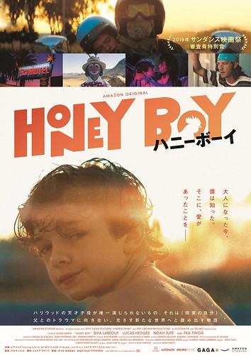 映画『ハニーボーイ』© 2019 HONEY BOY, LLC. All Rights Reserved.