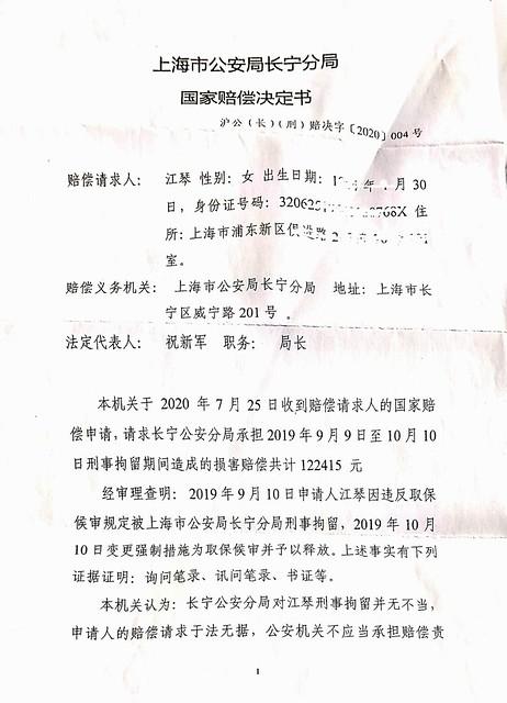 20200707-长宁公安分局国赔决定书-1 w