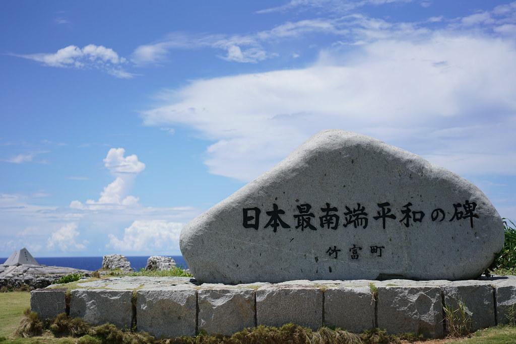 日本最南端の碑_04
