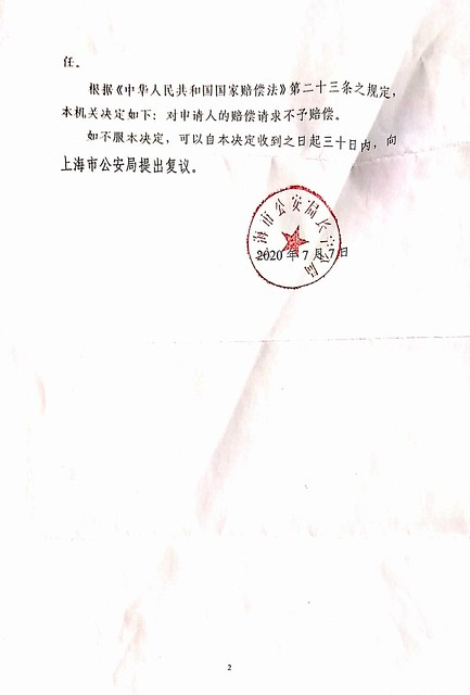20200707-长宁公安分局国赔决定书-2