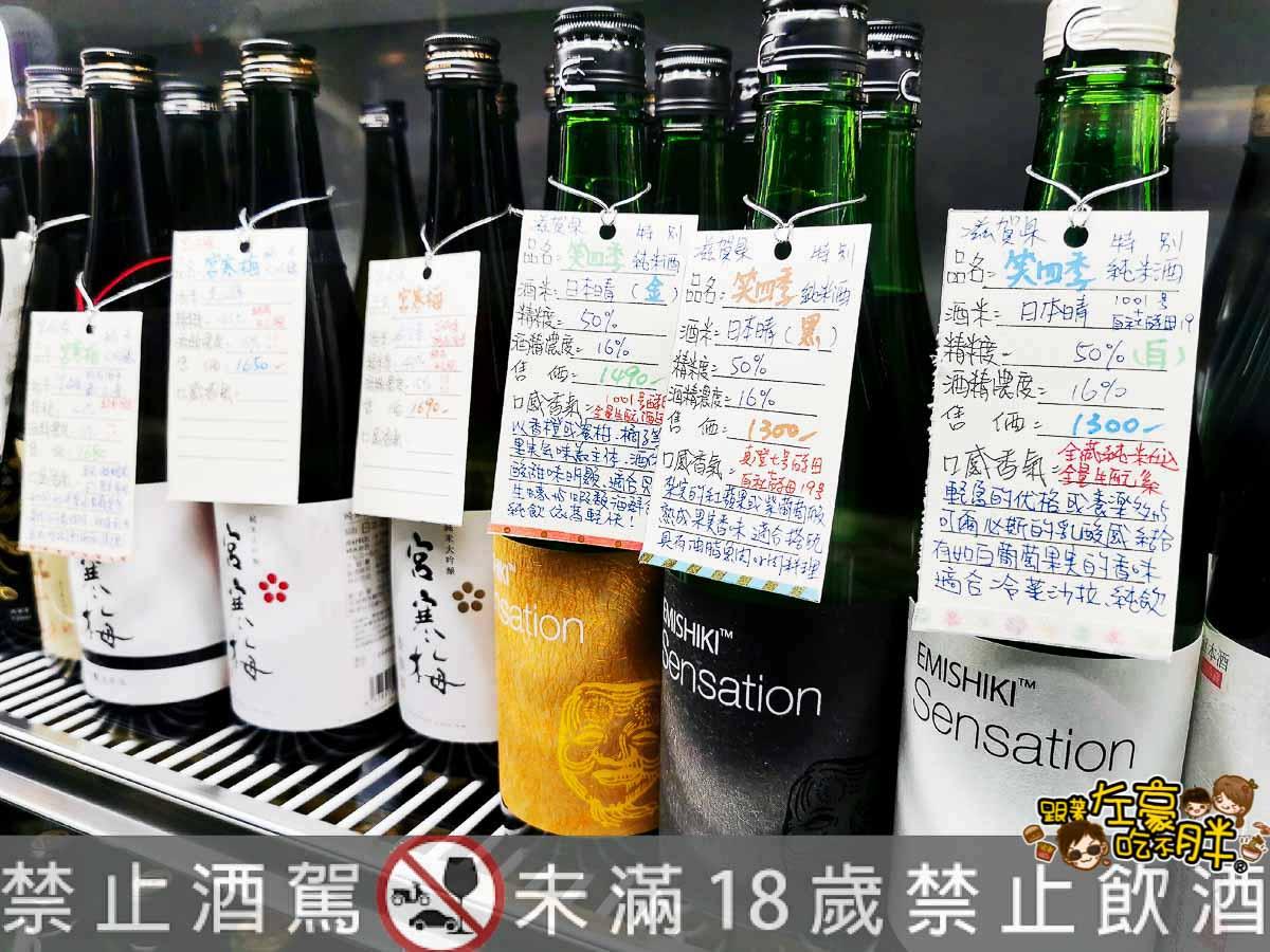 Sake Yo!2020清酒小巴熱血環島遊-52