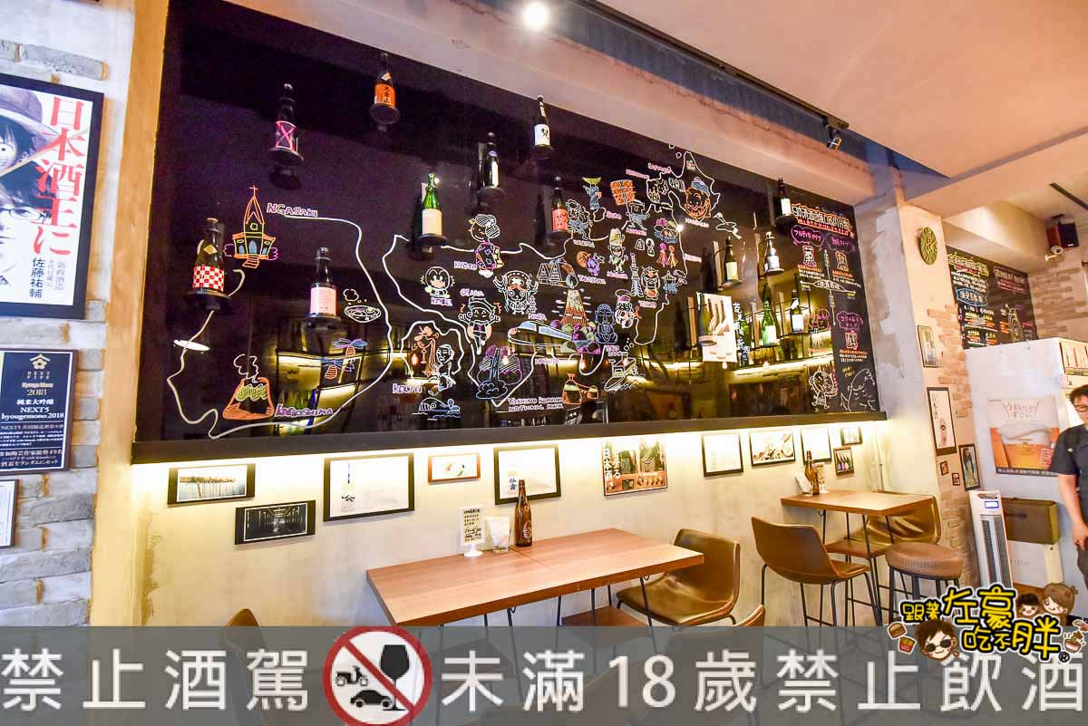 Sake Yo!2020清酒小巴熱血環島遊-33