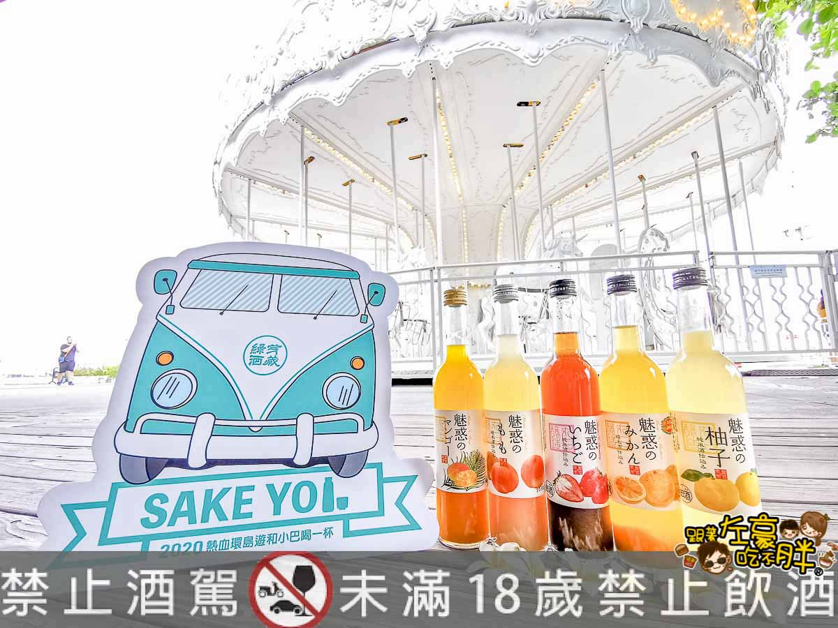 Sake Yo!2020清酒小巴熱血環島遊-26