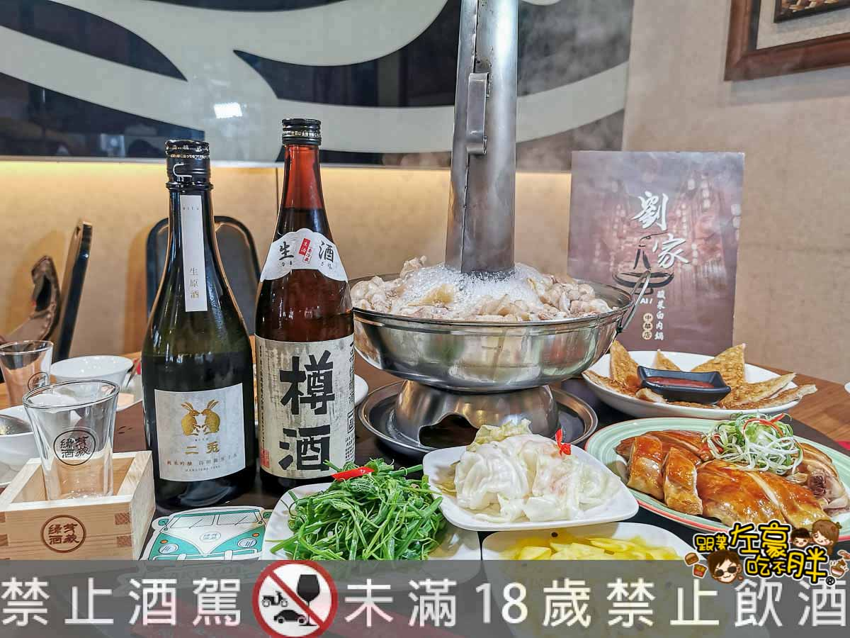 Sake Yo!2020清酒小巴熱血環島遊-7