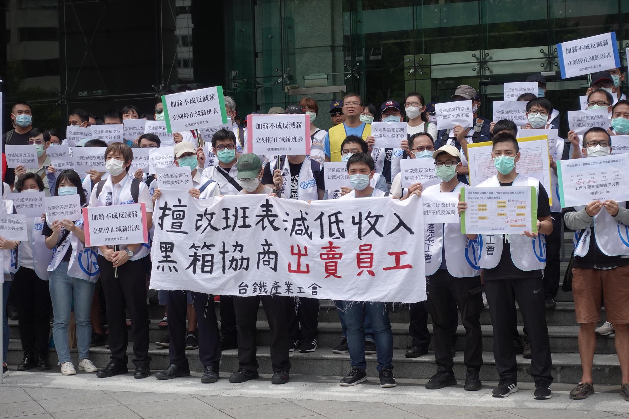 台鐵員工遭欠兩個月的加班費,齊聚在交通部前抗議。(攝影:張智琦)